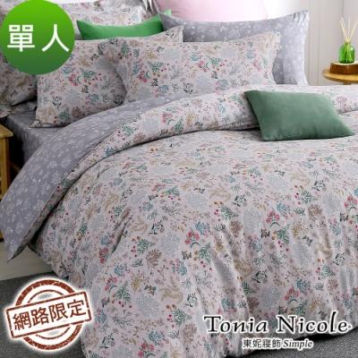 Tonia Nicole東妮寢飾 絢麗花境100%精梳棉兩用被床包組(單人)