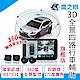 【鷹之眼】3D全景旗艦版行車記錄器-不含安裝(送-32G隨身碟+收納盒+面紙架+鹿皮巾) product thumbnail 2