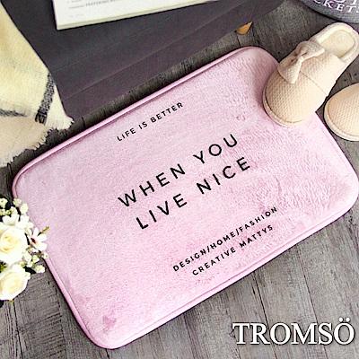 TROMSO 簡單生活超柔軟地墊-M79粉紅好時光