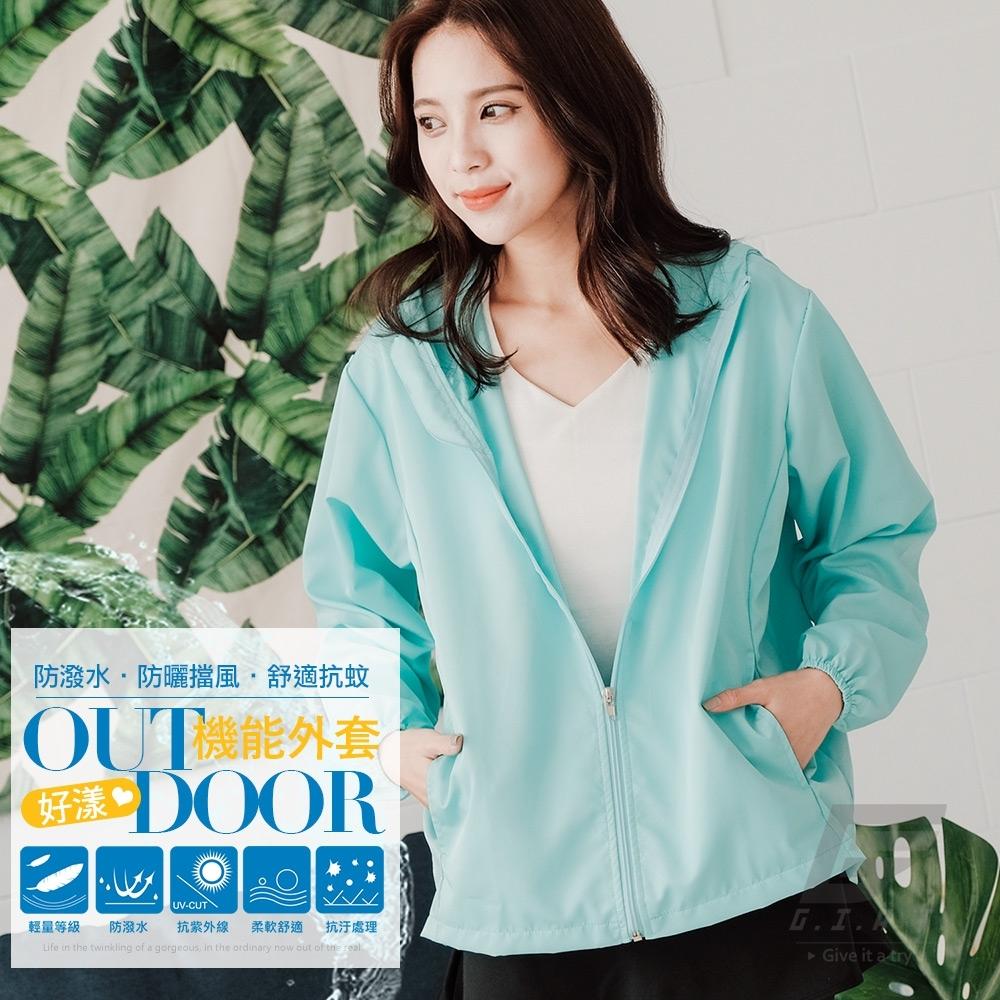 GIAT 台灣製防潑水抗UV連帽外套(男女適用)-粉末藍