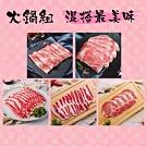 朕典 冬季火鍋組-混搭最美味(共1350g 每盒±5%)