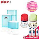 日本《Pigeon 貝親》輕巧型蒸汽消毒鍋+設計款寬口玻璃奶瓶/果汁-(80ml)顏色隨機
