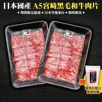 (贈岩鹽)【海陸館家】日本宮崎和牛霜降肉片4盒(每盒約100g)