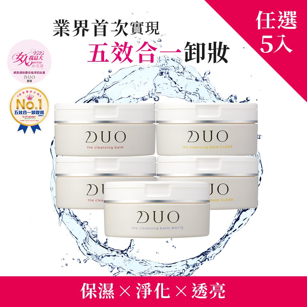 (5入組)【DUO麗優】五效合一卸妝膏(3款任選)