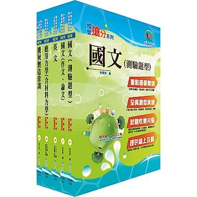 台灣國際造船公司甄試(機械工程師)套書(不含機械設計)(贈題庫網帳號1組)