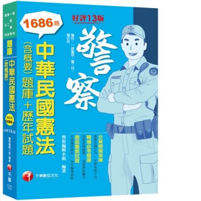 2021 中華民國憲法(含概要)[題庫+歷年試題]:掌握命題方向‧怎麼考都不怕〔十三版〕(警察特考/一般警察/警二技/警佐班)