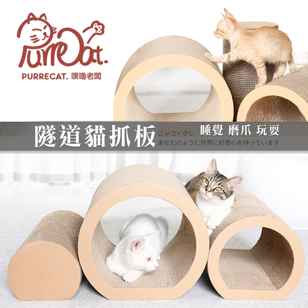 PurreCat 三合一隧道貓抓板窩 瓦楞纸 猫咪玩具 耐抓耐磨