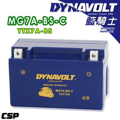【藍騎士】MG7A-BS-C奈米膠體電池/等同YUASA湯淺YTX7A-BS與GTX7A
