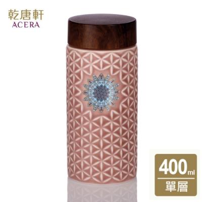 乾唐軒活瓷 生命之花隨身杯400ml (3色任選)