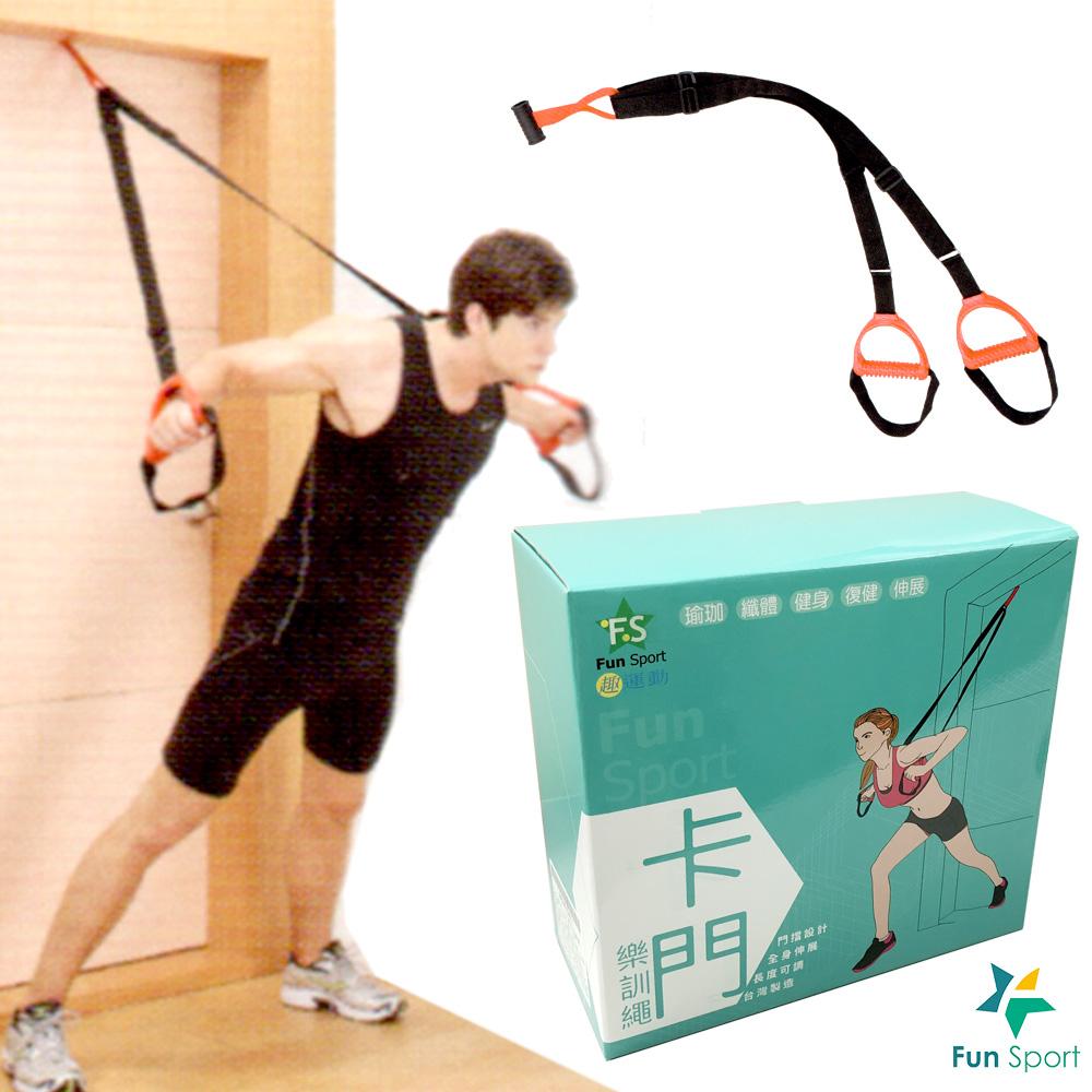 Funsport 卡門懸吊樂馴繩/懸吊訓練繩/懸吊訓練器/類TRX @ Y!購物