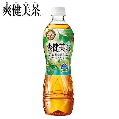 爽健美茶 (535mlx24入/箱)