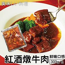 海陸管家紅酒燉牛肉調理包(每包約300g) x12包