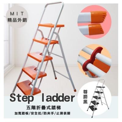 MIT精品外銷【五階家用梯】(兩色) 鋁梯 梯子 扶手梯 日式家用梯 鐵梯 工作梯 工作豪華鐵梯