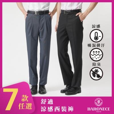 BARONECE 百諾禮士休閒商務  男裝 商務舒適涼感西裝褲(多款任選)
