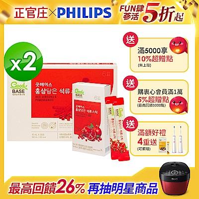 品牌週最高回饋26%【正官庄】高麗蔘石榴精華飲-STICK (30入/盒)*2盒-可折價券220