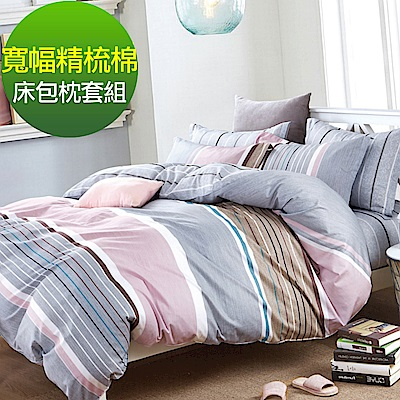 La lune 100%台灣製40支寬幅精梳純棉雙人床包枕套三件組 咫尺