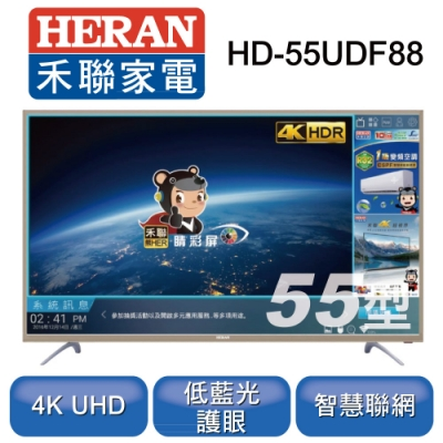 HERAN禾聯 55型 4K HERTV 智慧聯網液晶顯示器+視訊盒 HD-55UDF88