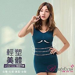 塑衣 MIT亮麗多變輕機能背心(土耳其藍)BeautyFocus
