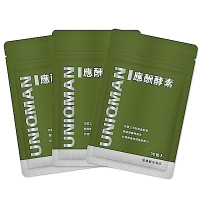 UNIQMAN 應酬酵素 膠囊 (30粒/袋)3袋組