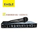 EAGLE 福利品專業級麥克風迴音混音器 EE-77 加贈原廠動圈麥克風一支