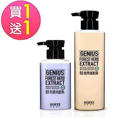 舒妃SOFEI 型色家神奇植萃天使光髮乳250ml+嚴損護髮膜450ml