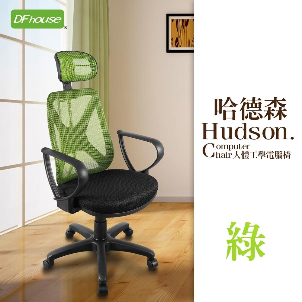 DFhouse哈德森人體工學辦公椅-綠色 64*64*111-138