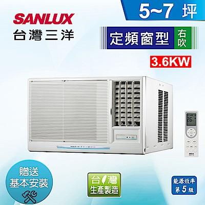 台灣三洋SANLUX 5-7坪 5級 定頻 窗型右吹冷氣SA-R36FEA
