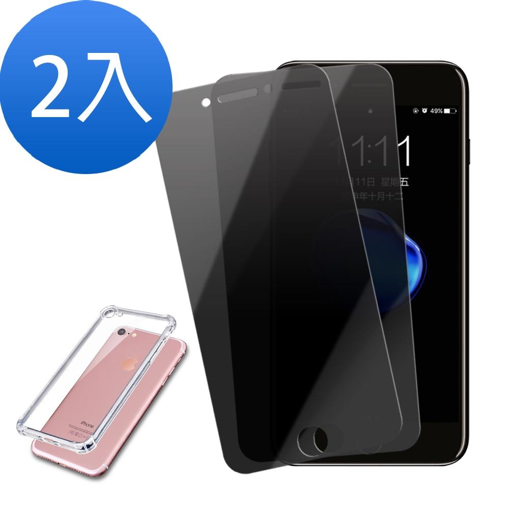 [超值2入組] iPhone 7 8 防窺 9H 鋼化玻璃膜 贈 四角防摔手機殼 (iPhone7保護貼 iPhone7手機殼 iPhone8保護貼 iPhone8手機殼)