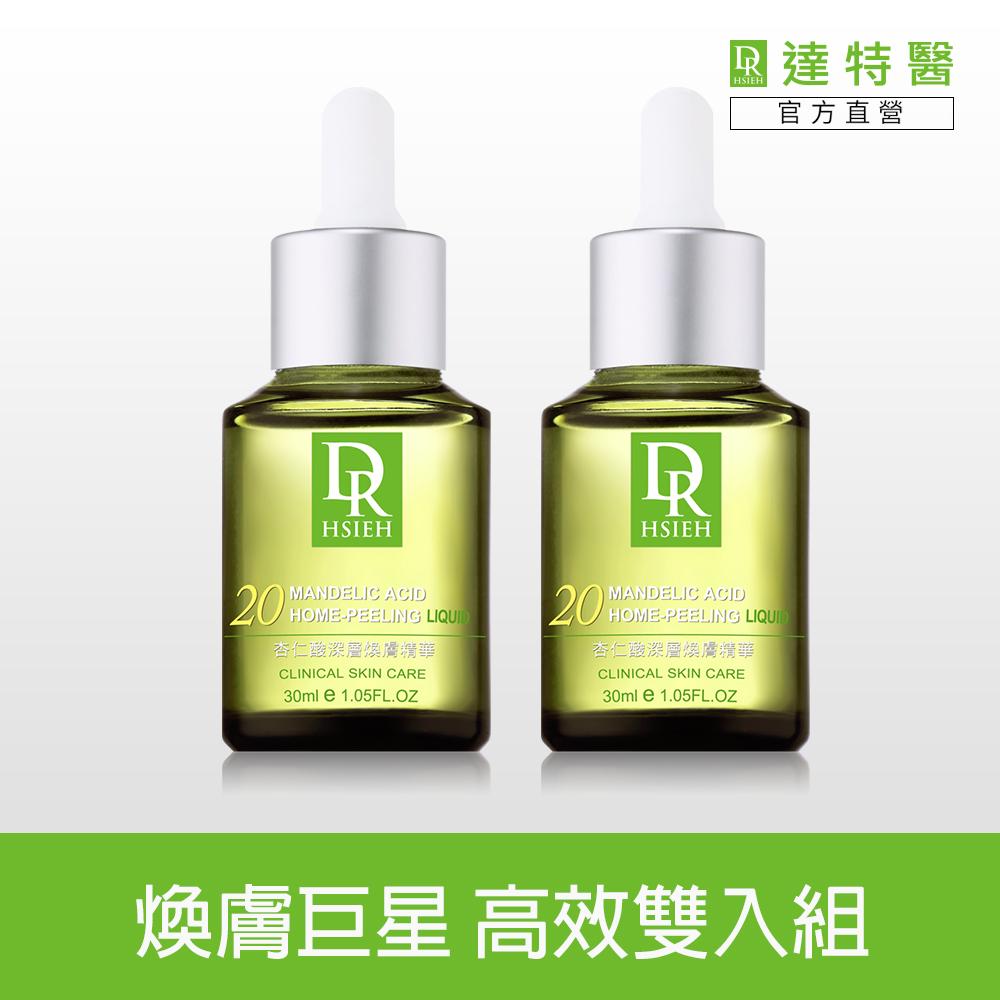 Dr.Hsieh 20%杏仁酸深層煥膚精華30ml 2入組