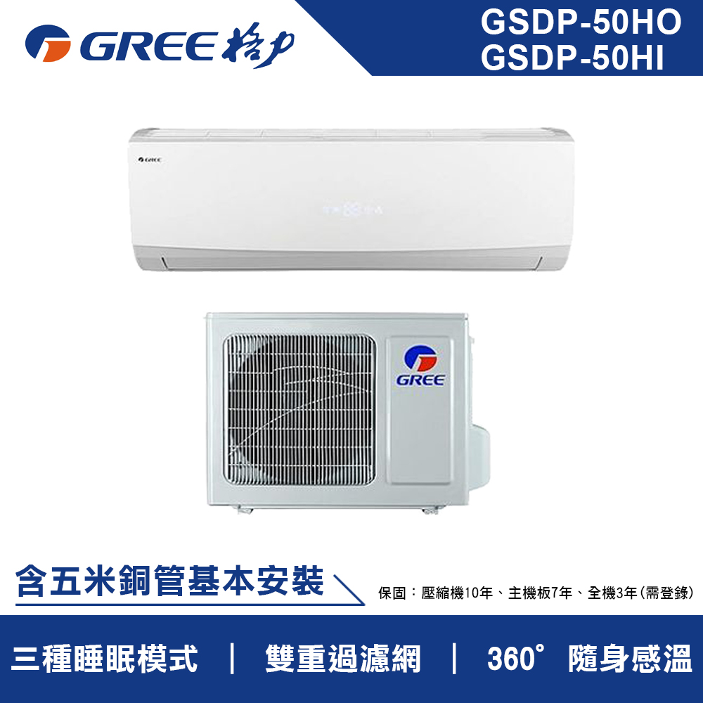 [無卡分期12期]格力 7-9坪變頻冷暖一對一分離式GSDP-50HO/GSDP-50HI