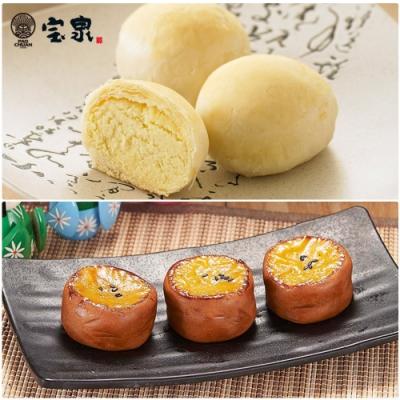 寶泉 小月餅2盒(10入/盒)+ 黑糖地瓜燒2盒(9入/盒)