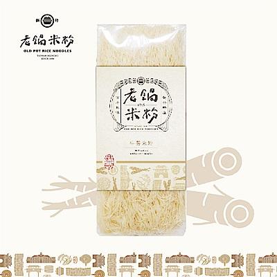 老鍋米粉‧純米米粉蔬菜系列_牛蒡(200g/包,共2包)