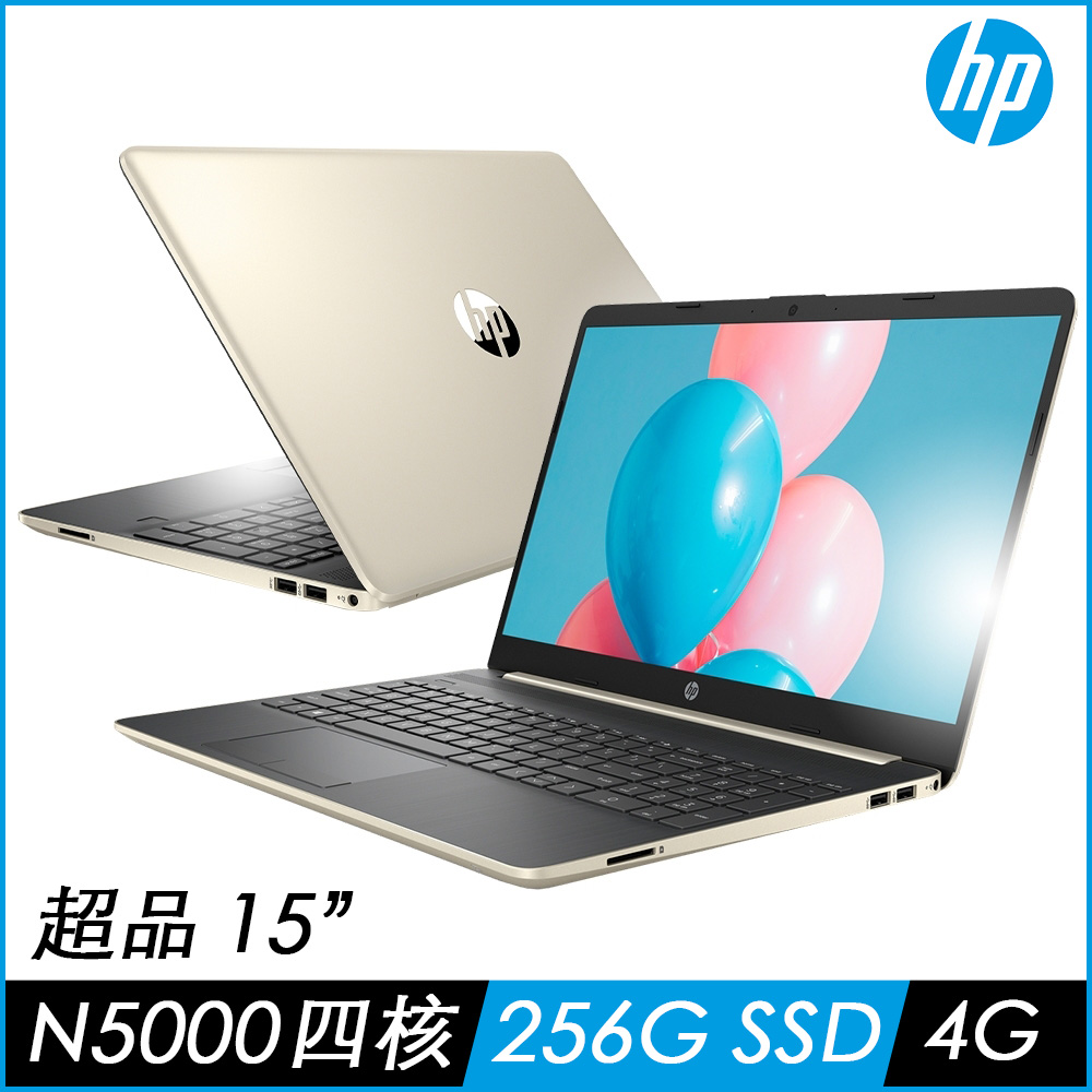 HP 超品 15s-du0001TU 15吋筆電(N5000/4G/256G SSD/ W10/星沙金) product image 1