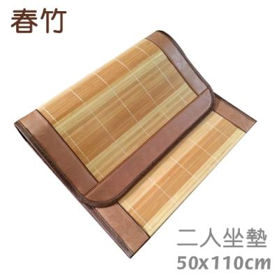 范登伯格 - 春之竹 天然竹二人坐墊 (50x110cm)