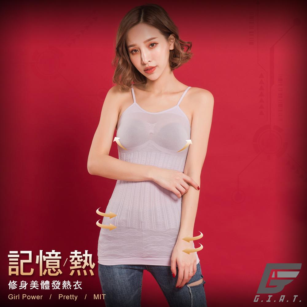 GIAT 200D記憶熱機能美體發熱衣(細肩款/薰衣紫)