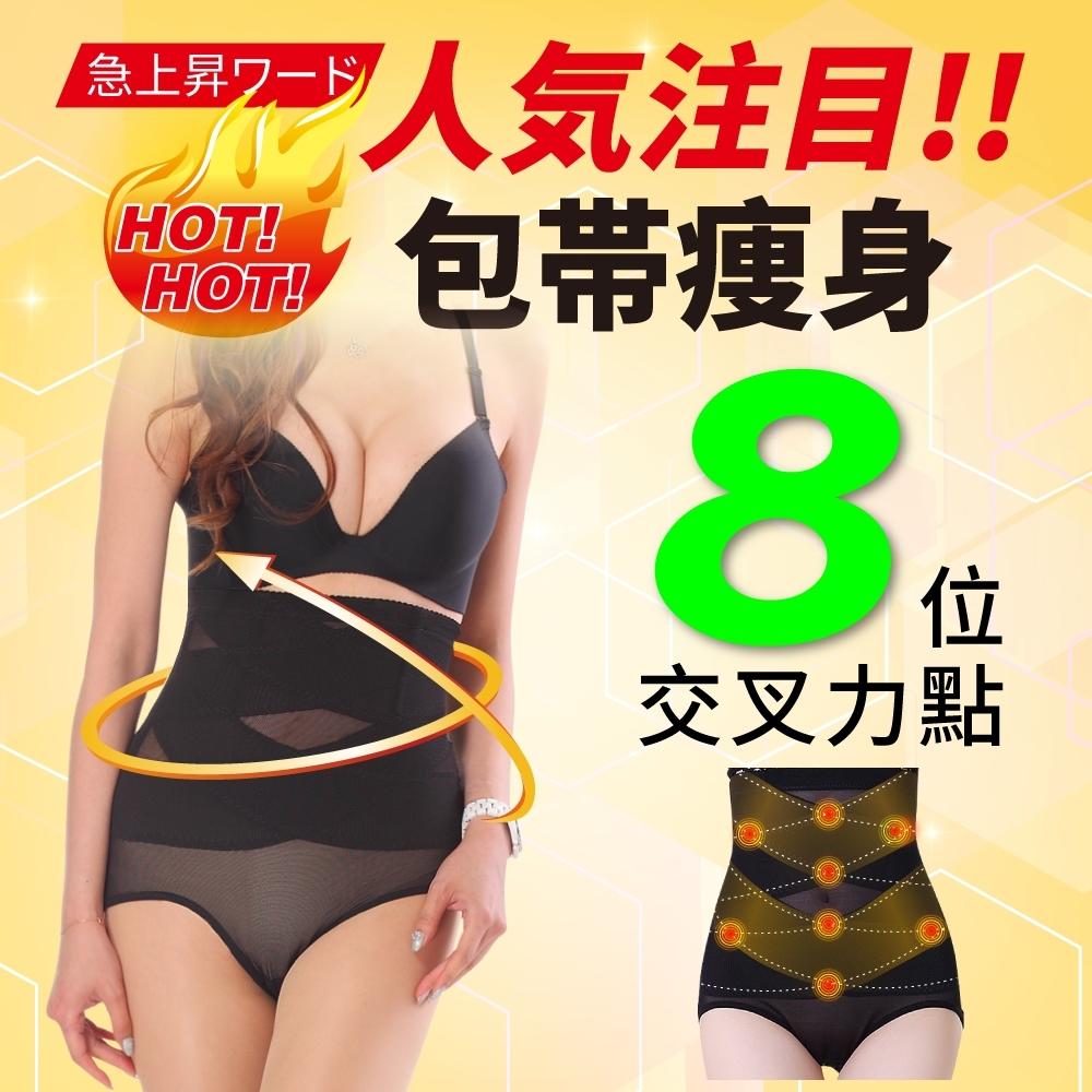 【JS嚴選】*買2送2*八位交叉人魚曲線美臀褲(1096塑褲隨機*4件)