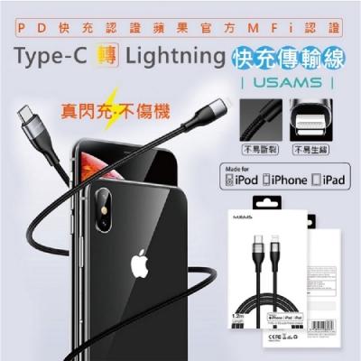 【MJEMS】蘋果極速PD快充線 TYPE-C TO Lightning(2入)