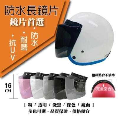 【T-MAO】安全帽鏡片 防水長鏡片 <b>2</b>片裝 一般色(三扣式安全帽專用│護目鏡│防紫外線│機車│台灣製造)