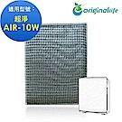 適用佳醫:AIR-10W 超淨化空氣清淨機濾網 長效可水洗 Original Life