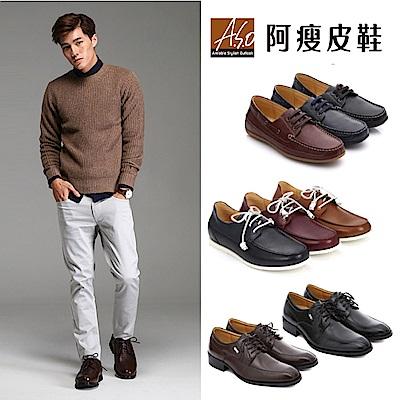 A.S.O 型男嚴選真皮鞋系列(五款任選)