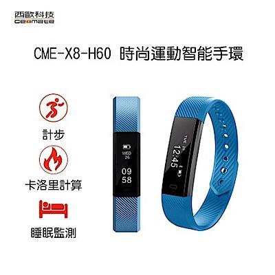 西歐科技時尚運動智能手環CME-X8-H60