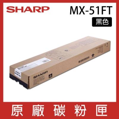 SHARP MX-51FT 原廠影印機黑色碳粉匣