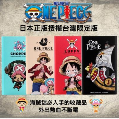 【航海王/海賊王】5200 series 超薄型行動電源 BSMI認證 台灣製造