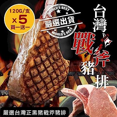 【海陸管家】超級戰斧小豬排(600g/包) x2包(共10支)