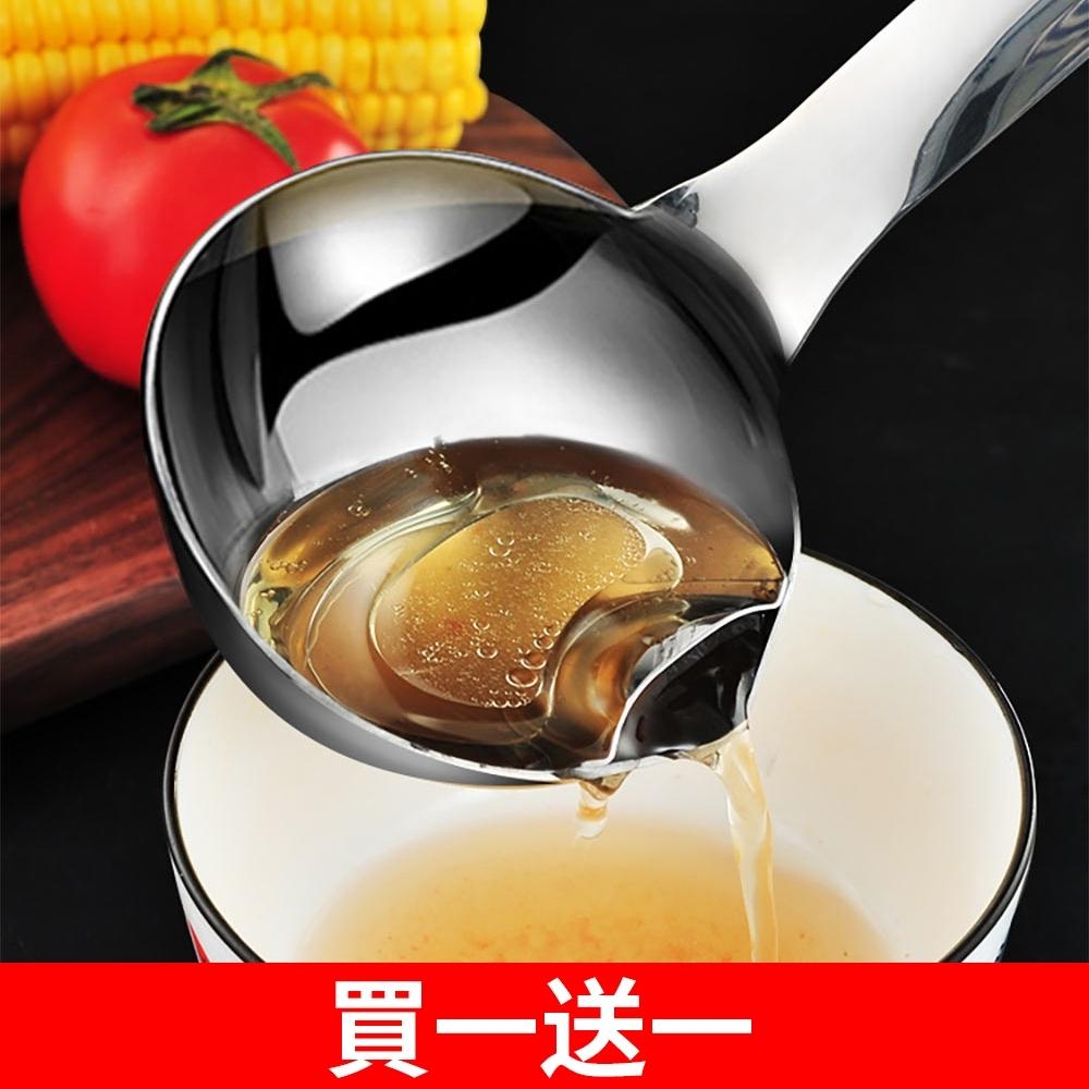 (買一送一)304不鏽鋼廚房兩用濾渣減油脂濾油勺