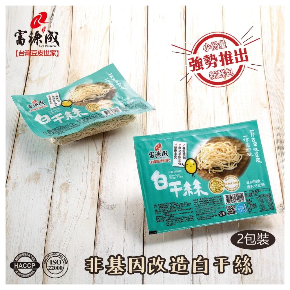 (任選) 富源成食品 非基改白干絲(200g*2入) 純手工製作 素食可食-M0602