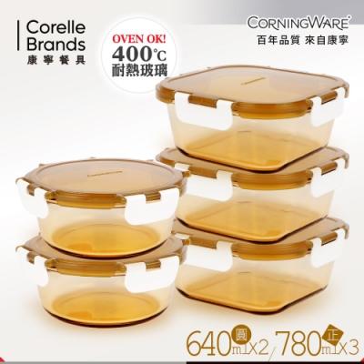 美國康寧CORNINGWARE 透明玻璃保鮮盒5件組(CA0503)