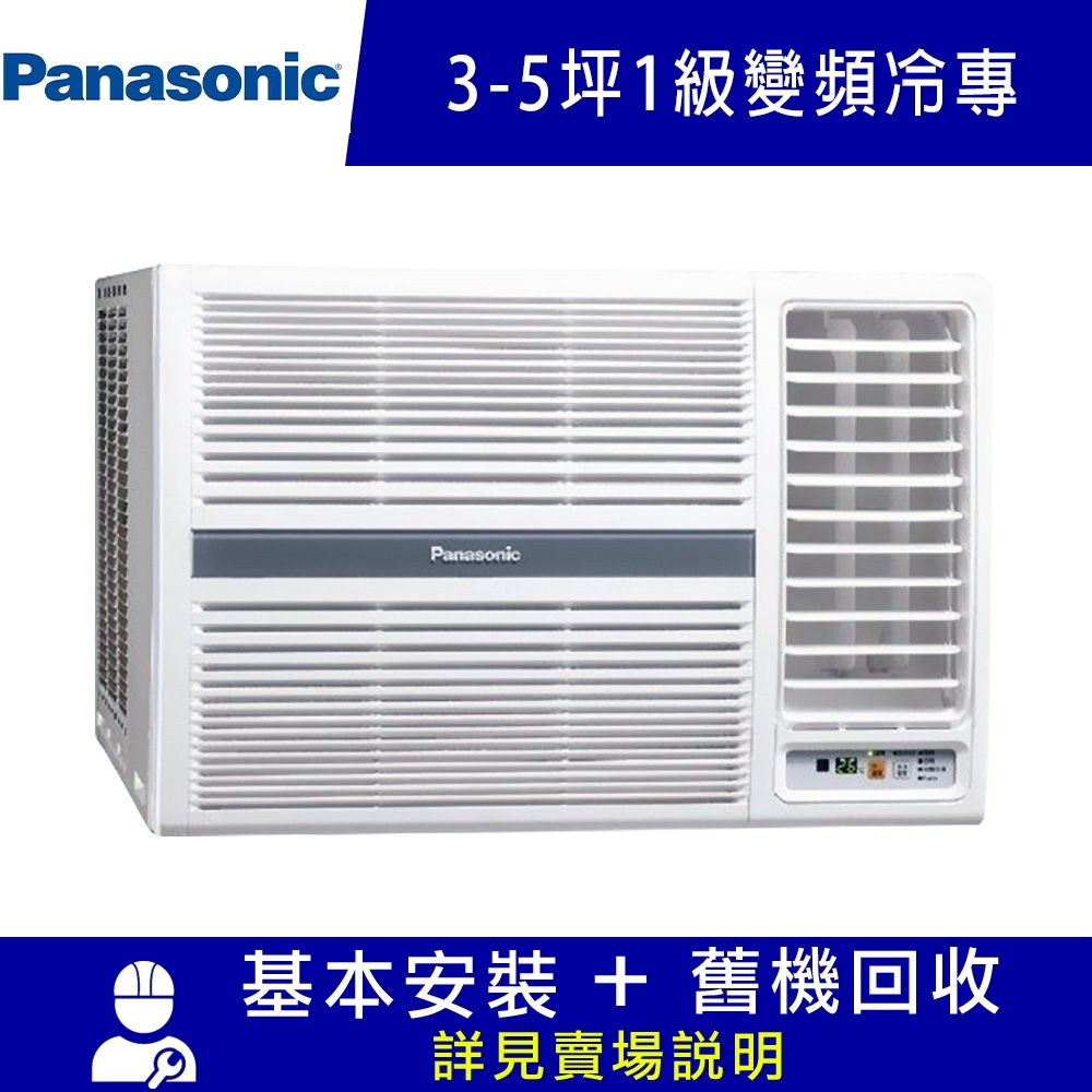 Panasonic國際牌 3-5坪 1級變頻冷專右吹窗型冷氣 CW-P28CA2