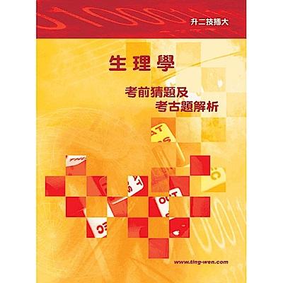 生理學考前猜題及考古題解析(4版)