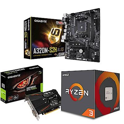 AMD Ryzen3 2200G+技嘉A320M-S2H+技嘉GTX1050Ti 超值組